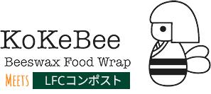 LFCコンポスト定期便 by KoKeBee